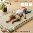 【※代引不可】い草 いぐさ 『 さわやか ベビーシーツ 』 赤ちゃん用 お昼寝用 子供用 シーツ 国産 自然素材 消臭 除湿 ひんやり さらさら やわらか