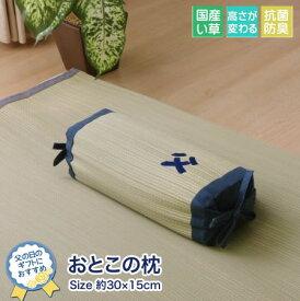 【代引不可】枕 い草 /い草枕 おとこの枕 高さ調整 抗菌 防臭 角枕 国産 父の日ギフト プレゼント