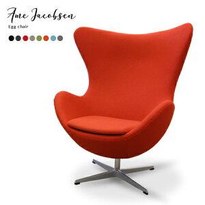 【代引不可】【受注生産】エッグチェア アルネ・ヤコブセン デザイナーズ チェア リプロダクト カシミア Arne Jacobsen 北欧 有名 名作 アルネ ヤコブセン モダン / エッグチェア