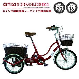 【代引不可】ノーパンク自転車 三輪自転車 シニア 高齢者 ミムゴ 自転車 カゴ付き スイング機能 安全ロック 大容量かご 鍵付き ワインレッド 20インチ 小回り/ ノーパンク三輪自転車G SWING CHA
