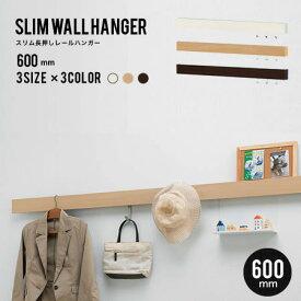 【代引不可】ウォールハンガー フックスリム長押し レールハンガー 600mm 壁掛け フック シンプル 60cm 収納 ハンガーラック