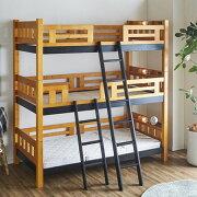 【代引不可】3段ベッド木製照明付2口コンセント付宮付親子ベッドベッドハシゴ付耐震金具仕様子供部屋シングルベッド社宅寮/3段ベッド