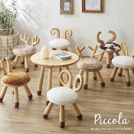 【代引不可】キッズチェア 木製 アニマルチェア 子供用 椅子 プレゼント 出産祝い 子供部屋 キッズルーム 保育園 幼稚園 動物 かわいい ピッコラ プレゼントにもぴったり可愛い動物モチーフのキッズチェア/ キッズチェア Piccola