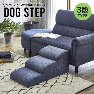 ドッグステップ 犬用ステップ スロープ 3段 ペットグッズ ペット用品 小型犬 階段 踏み台 ファブリック おしゃれ 段差解消 ケガ防止 脱臼/ ドッグステップ 3段