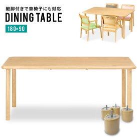 ダイニングテーブル 介護用テーブル テーブル 介護施設 高齢者 車椅子対応 継脚 食卓 高さ調節 幅180 安全 丈夫 / 介護施設向け ダイニングテーブル 180×90