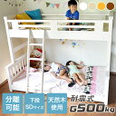 ★安心の耐加重500kg★ 二段ベッド 2段ベッド ロータイプ 下段セミダブル 上段シングル 上下分けて使用 別々に出来る …