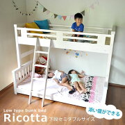 2段ベッド二段ベッド『Ricottaリコッタ』【送料無料】上下分けて使用別々に出来る上下分離下段セミダブル上段シングル添寝ができるシンプルロータイプすのこ木製北欧かわいいナチュラルホワイト子供用大人用安心安全