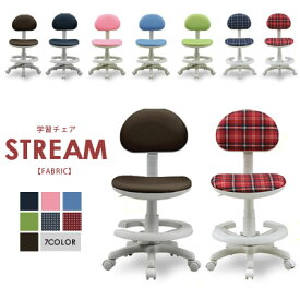 布張り/布地/入学祝い【学習チェア/STREAM(ファブリック)-ストリーム-】【学習チェア】チェアー/学習椅子/椅子 いす/イス/デスクチェア/ファブリック