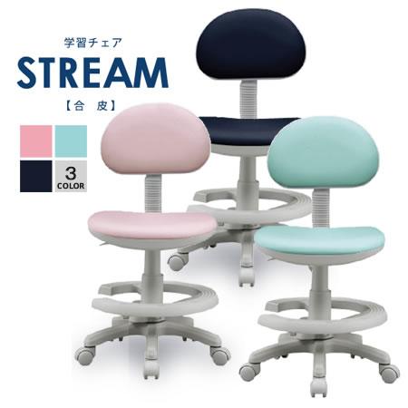 【学習チェア STREAM(合皮)-ストリーム-】 学習チェア チェアー 椅子 いす イス デスクチェア 合成皮革 入学祝い