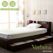 ベッドダブル『ベッドフレームバーベナD』収納ベット収納付き木製棚シンプル寝室