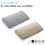枕洗える『エアーDE枕ソフト』まくら安眠快眠清潔日本製