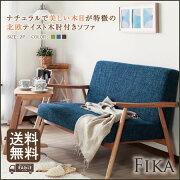 ソファ二人掛け『フィーカFikaタモ無垢木肘ソファ2P』北欧風ファブリック天然木ソファー木肘完成品リビング一人暮らし
