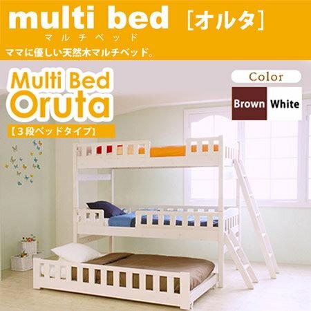 【代引不可】三段ベッド 3段ベット マルチベッド 3段マルチベッドオルタ 2段ベッド シングルベッド 親子ベッド ロフトベッド すのこ