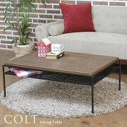 【送料無料】【リビングテーブルCOLT-コルト-】テーブルセンターテーブル木製アイアン一人暮らし古木風無垢材新生活