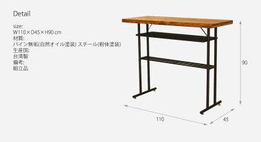 バーカウンターカウンターテーブル『COLTコルトバーカウンター』バーテーブルカウンター古木風無垢木製アイアン