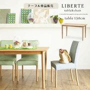 テーブル150cm『ダイニングテーブル150単品Liberteリベルテ』シンプル北欧おしゃれ4人掛け木製