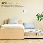 親子ベッドベッド『ツインベッドJUNTジュント』スライド2段ベッドエキストラベッド木製シンプル子供部屋