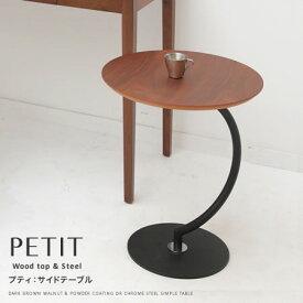 サイドテーブル 木製 丸 テーブル ソファテーブル ナイトテーブル おしゃれ モダン シンプル リビング カフェ / サイドテーブル PETIT プティ