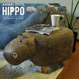 スツール オットマン  アニマルスツール サイドテーブル 足置き カバ インテリア 置物 プレゼント ギフト 誕生日 お祝い / 動物 スツール Hippo ヒッポ