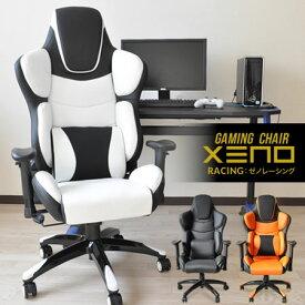 ゲーミングチェア オフィスチェア PCチェア リクライニングチェア オフィスチェア ハイバック リクライニング 椅子 いす レーシング おしゃれ PUレザー デスクチェア ゼノレーシング/ ゲーミングチェア XeNO Racing