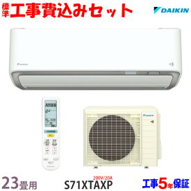 【工事費込 セット】ダイキン 23畳用 エアコン S71XTAXP (200V/20A) 送料無料 工事費込み 20年モデル ※エリア限定※