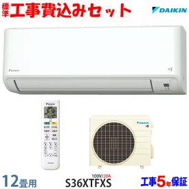 【工事費込 セット】ダイキン 12畳用 エアコン S36XTFXS (100V/20A) 送料無料 工事費込み 20年モデル ※エリア限定※