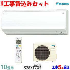 【工事費込 セット】ダイキン 10畳用 エアコン S28XTCXS (100V/15A) 送料無料 工事費込み 20年モデル ※エリア限定※