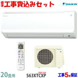 【工事費込 セット】ダイキン 20畳用 エアコン S63XTCXP (200V/20A) 送料無料 工事費込み 20年モデル ※エリア限定※