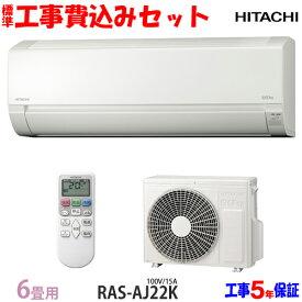 【工事費 込セット】日立 6畳用 エアコン RAS-AJ22K (100V/15A) 送料無料 工事費込み 20年モデル ※エリア限定※