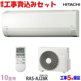 【工事費 込セット】日立 10畳用 エアコン RAS-AJ28K (100V/15A) 送料無料 工事費込み 20年モデル ※エリア限定※