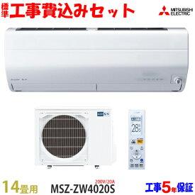 【工事費込 セット】三菱電機 14畳用 エアコン MSZ-ZW4020S (200V/20A) 送料無料 工事費込み 20年モデル ※エリア限定※