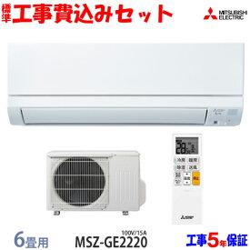 【工事費込 セット】三菱電機 6畳用 エアコン MSZ-GE2220 (100V/15A) 送料無料 工事費込み 20年モデル ※エリア限定※