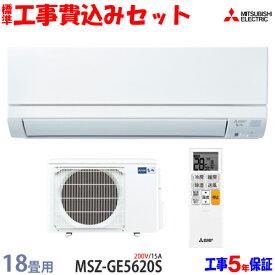 【工事費込 セット】三菱電機 18畳用 エアコン MSZ-GE5620S (200V/15A) 送料無料 工事費込み 20年モデル ※エリア限定※