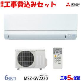 【工事費込 セット】三菱電機 6畳用 エアコン MSZ-GV2220 (100V/15A) 送料無料 工事費込み 20年モデル ※エリア限定※
