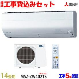 【工事費込 セット】三菱電機 14畳用 エアコン MSZ-ZW4021S (200V/20A) 送料無料 工事費込み 21年モデル ※エリア限定※