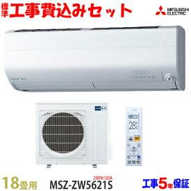 【工事費込 セット】三菱電機 18畳用 エアコン MSZ-ZW5621S (200V/20A) 送料無料 工事費込み 21年モデル ※エリア限定※