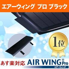 ●送料無料●エアーウィングプロブラックAW7-021-06BKブラックエアコン風除け風よけエアーウイングエアウィングルーバー風カバーAIRWINGProBLACK