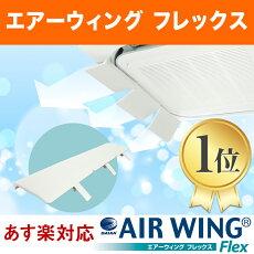 AIRWINGPro