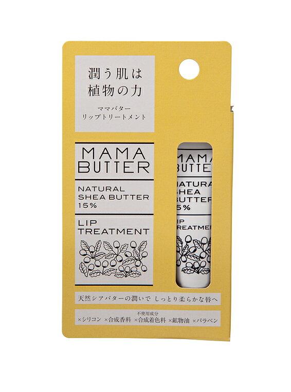 ☆ママバター リップトリートメント 無香料 【MAMA BUTTER】