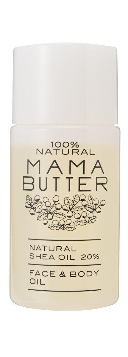 ☆ママバター フェイス&ボディオイル 無香料 【MAMA BUTTER】