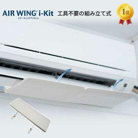エアーウィング アイキット AIR WING i-Kit | エアコン 風よけ 風除け 風向き 調整 日本製 かぜよけ 冷房 器具 風向 調節 カバー エアコン風よけ ルーバー 部品 エアコンルーバー 軽量 省エネ 風 板 風よけカバー クーラー エアコン風よけカバー エアーウイング AW21-021-01