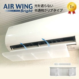 エアーウィング ブライト AIR WING Bright   エアコン 風よけ 風除け 風向き 調整 日本製 かぜよけ 冷房 器具 風向 調節 カバー エアコン風よけ ルーバー 部品 エアコンルーバー 軽量 省エネ 冷暖房 風 板 風よけカバー エアコン風よけカバー エアーウイング AW19-021-01