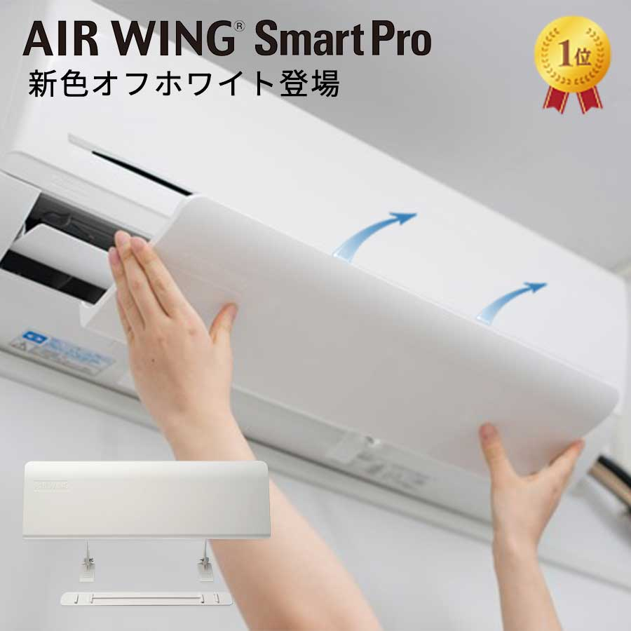 【お買い物マラソンP20倍】エアーウィング スマートプロ AIR WING SmartPro | エアコン 風よけ 風除け 風向き 調整 日本製 かぜよけ 冷房 器具 風向 調節 カバー エアコン風よけ ルーバー 部品 エアコンルーバー 軽量 省エネ 冷暖房 風 板 風よけカバー AW17-04-01