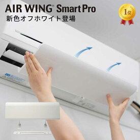 エアーウィング スマートプロ AIR WING SmartPro | エアコン 風よけ 風除け 風向き 調整 日本製 かぜよけ 冷房 器具 風向 調節 カバー エアコン風よけ ルーバー 部品 エアコンルーバー 軽量 省エネ 風 板 風よけカバー エアコン風よけカバー ウイング AW17-04-01 ホワイト