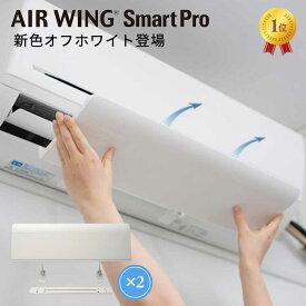【2個セット】エアーウィング スマートプロ AIR WING SmartPro | エアコン 風よけ 風除け 風向き 調整 日本製 かぜよけ 冷房 器具 風向 調節 カバー エアコン風よけ ルーバー エアコンルーバー 軽量 省エネ 風 板 風よけカバー エアコン風よけカバー AW17-04-01 ホワイト