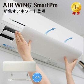 【4個セット】エアーウィング スマートプロ AIR WING SmartPro | エアコン 風よけ 風除け 風向き 調整 日本製 かぜよけ 冷房 器具 風向 調節 カバー エアコン風よけ ルーバー エアコンルーバー 軽量 省エネ 風 板 風よけカバー エアコン風よけカバー AW17-04-01 ホワイト