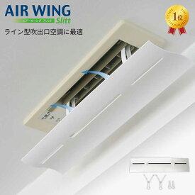 【2台入り】エアーウィング スリット AIR WING Slitt | エアコン 風よけ 風除け 風向き 調整 日本製 冷房 風向 調節 カバー エアコン風よけ ルーバー 部品 ライン型 省エネ 風 板 風よけカバー ホワイト AW12-021-02 / クリア AW12-022-02