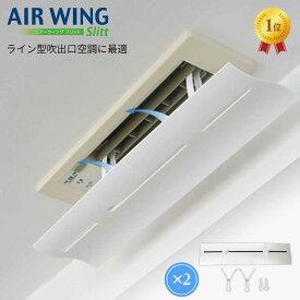 【2台入り×2セット】エアーウィング スリット AIR WING Slitt | エアコン 風よけ 風除け 風向き 調整 日本製 冷房 風向 調節 カバー エアコン風よけ ルーバー 部品 ライン型 省エネ 風 板 風よけカバー ホワイト AW12-021-02 / クリア AW12-022-02