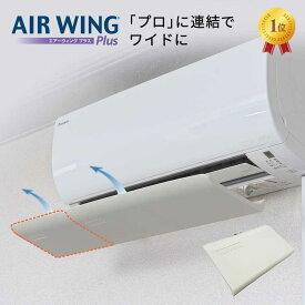 エアーウィング プラス AIR WING Plus | エアコン 風よけ 風除け 風向き 調整 日本製 かぜよけ 冷房 器具 風向 調節 カバー エアコン風よけ ルーバー 部品 エアコンルーバー 軽量 省エネ 冷暖房 風 板 風よけカバー エアコン風よけカバー AW18-021-01
