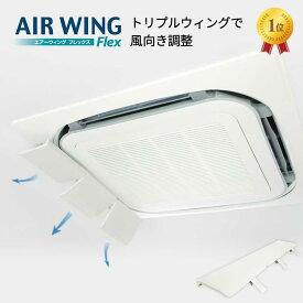 フレックス AIR WING Flex | エアコン 風よけ 風除け 風向き 調整 日本製 かぜよけ 冷房 器具 風向 調節 カバー エアコン風よけ ルーバー 部品 エアコンルーバー 軽量 省エネ 冷暖房 風 板 風よけカバー エアコン風よけカバー エアーウイング AW13-021-04